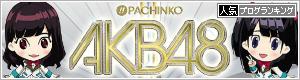 無料パチンコ動画まとめブログ 人気ブログランキング パチンコ